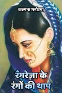 रँगरेज़ा के रंगों की थाप बुक कल्पना मनोरमा द्वारा प्रकाशित हिंदी में
