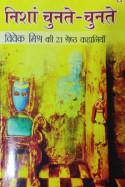 निशां चुनते चुनते - विवेक मिश्र बुक राजीव तनेजा द्वारा प्रकाशित हिंदी में