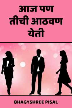 aaj pan tichi aathvan yeti by Bhagyshree Pisal in Marathi
