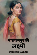 नारायणपुर की लक्ष्मी बुक Mukesh nagar द्वारा प्रकाशित हिंदी में
