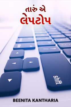 Taru ae laptop by Beenita Kantharia in Gujarati