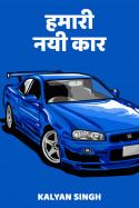 हमारी नयी कार बुक Kalyan Singh द्वारा प्रकाशित हिंदी में
