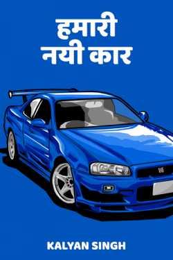 HAMAARI NEW CAR by Kalyan Singh in Hindi