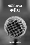 Yaksh Joshi દ્વારા MOTIVATIONAL SPEECH ગુજરાતીમાં