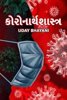 Uday Bhayani દ્વારા કોરોનાર્થશાસ્ત્ર ગુજરાતીમાં