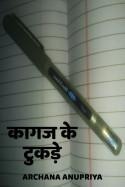 कागज के टुकड़े बुक Archana Anupriya द्वारा प्रकाशित हिंदी में