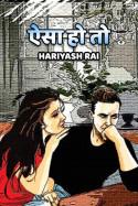 ऐसा हाे तो बुक HARIYASH RAI द्वारा प्रकाशित हिंदी में
