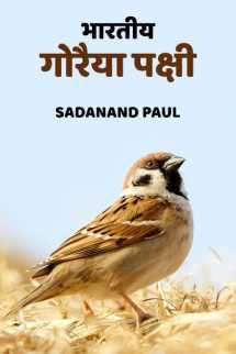 भारतीय गोरैया पक्षी बुक Sadanand Paul द्वारा प्रकाशित हिंदी में