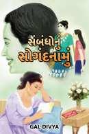 સંબંધો નુ સોગંદનામું - 1 by Gal Divya in Gujarati