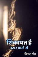 शिकायत है ऊपर वाले से बुक डिम्पल गौड़ द्वारा प्रकाशित हिंदी में