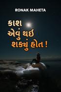 ronak maheta દ્વારા કાશ એવું થઇ શક્યું હોત !! ગુજરાતીમાં