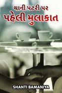 Shanti bamaniya દ્વારા ચાની પટરી પર પહેલી મુલાકાત ગુજરાતીમાં