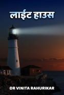लाईट हाउस... बुक Dr Vinita Rahurikar द्वारा प्रकाशित हिंदी में