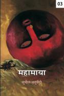 महामाया - 3 बुक Sunil Chaturvedi द्वारा प्रकाशित हिंदी में