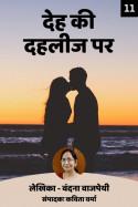 देह की दहलीज पर - 11 बुक Kavita Verma द्वारा प्रकाशित हिंदी में