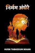 निर्मम अंधेरे बुक Husn Tabassum nihan द्वारा प्रकाशित हिंदी में
