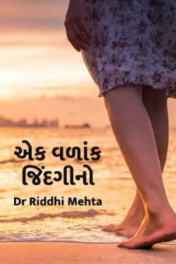 એક વળાંક જિંદગીનો by Dr Riddhi Mehta in :language
