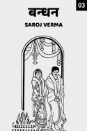 बन्धन--भाग(३) बुक Saroj Verma द्वारा प्रकाशित हिंदी में