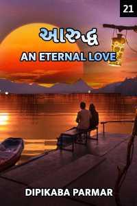 આરુદ્ધ an eternal love - ભાગ-૨૧