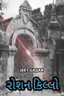 Jeet Gajjar દ્વારા રોશન કિલ્લો ગુજરાતીમાં