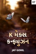 Jay Gohil દ્વારા K Makes Confusion (કાવ્યથી કાવ્યા સુધીની સફર) - 7 ગુજરાતીમાં