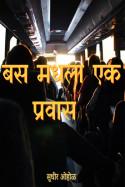 बस मधील एक प्रवास by Bunty Ohol in Marathi