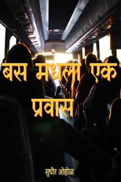 A journey in a bus by Bunty Ohol in Marathi