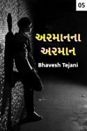 Bhavesh Tejani દ્વારા અરમાન ના અરમાન - 5 ગુજરાતીમાં