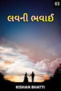 Kishan Bhatti દ્વારા લવ ની ભવાઈ - 3 ગુજરાતીમાં
