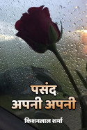 पसंद अपनी अपनी - 1 बुक किशनलाल शर्मा द्वारा प्रकाशित हिंदी में