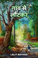 गांव से लौटकर बुक Lalit Rathod द्वारा प्रकाशित हिंदी में