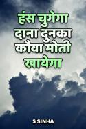 हंस चुगेगा दाना दुनका कौवा मोती खायेगा बुक S Sinha द्वारा प्रकाशित हिंदी में