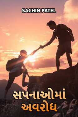 sapnaoma avrodh by sachin patel in Gujarati