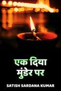 एक दिया मुंडेर पर बुक Satish Sardana Kumar द्वारा प्रकाशित हिंदी में