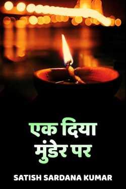 ek diya munder par by Satish Sardana Kumar in Hindi