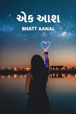 Ek aash - 1 by Bhatt Aanal in Gujarati