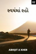 Abhijit A Kher દ્વારા સ્વયં માં રહો (અંતિમ ભાગ) ગુજરાતીમાં