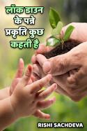 लॉक डाउन के पन्ने - प्रकृति कुछ कहती है : बुक Rishi Sachdeva द्वारा प्रकाशित हिंदी में