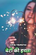 बेटी की इच्छा.. बुक VîPîN tRîPâThÎ द्वारा प्रकाशित हिंदी में