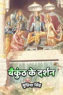 बैकुंठ के दर्शन । बुक सुप्रिया सिंह द्वारा प्रकाशित हिंदी में