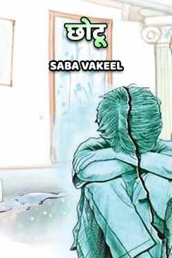 Chotu by saba vakeel in Hindi