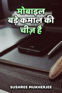 मोबाइल बड़े कमाल की चीज़ है बुक Sushree Mukherjee द्वारा प्रकाशित हिंदी में