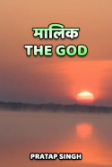 मालिक...The GOD बुक Pratap Singh द्वारा प्रकाशित हिंदी में
