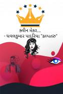 Dhavalkumar Padariya Kalptaru દ્વારા ક્વીન મેકર... ગુજરાતીમાં