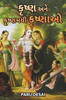 Paru Desai દ્વારા કૃષ્ણ અને કૃષ્ણમયી કૃષ્ણાઓ ગુજરાતીમાં