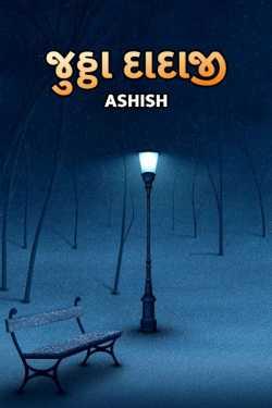 Faulty Grandfather by Ashish in Gujarati