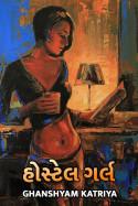 Ghanshyam Katriya દ્વારા હોસ્ટેલ ગર્લ -1 ગુજરાતીમાં