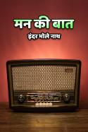 मन की बात बुक इंदर भोले नाथ द्वारा प्रकाशित हिंदी में