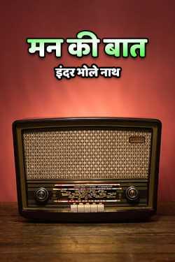 mann ki baat by इंदर भोले नाथ in Hindi
