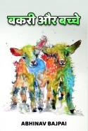 बकरी और बच्चे (भाग-०१) बुक Abhinav Bajpai द्वारा प्रकाशित हिंदी में
